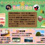 はるたかチャンネル&ほっこりKIZUNAテレビ合同交流会について